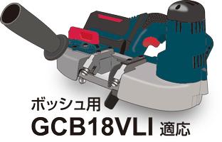 ポータブルバンドソー替刃GCB18Vli