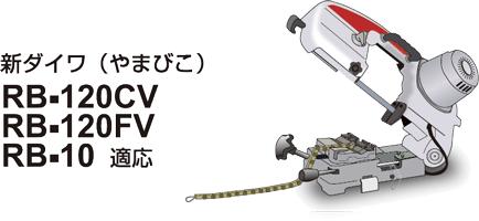ポータブルバンドソー替刃H60E