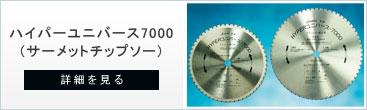 鉄・ステンレス用チップソーのハイパーユニバース7000