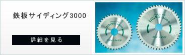 板金・薄鉄板・ガルバ用チップソーの鉄板サイディング3000