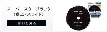スライド・卓上丸ノコ用チップソーのスーパースターブラック