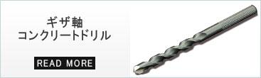 コンクリートドリル分類のギザ軸コンクリートドリル