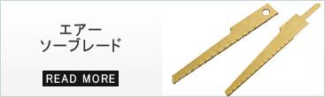 ソーブレード分類のエアージグソー替刃