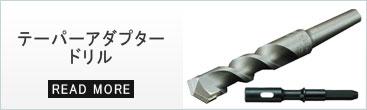 コンクリートドリル分類のミカゲ石・押出成形セメント板用