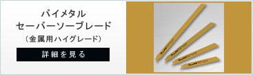 ゴールド金属用のバイメタルセーバーソー・レシプロソー替刃