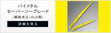 イエロー木工、解体用のバイメタルセーバーソー・レシプロソー替刃