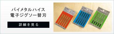 軟鋼板、ステンレス板、合板、プラスチック板用のバイメタルハイス電子ジグソー替刃