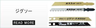 ソーブレード分類のジグソー替刃
