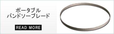 ソーブレード分類のバンドソー替刃