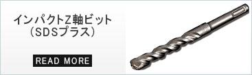 コンクリートドリル分類のインパクトZ軸ビット(sdsタイプ)