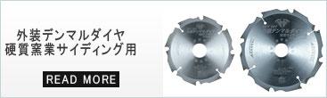 硬質窯業サイディング用オールダイヤチップソー外装デンマルダイヤ