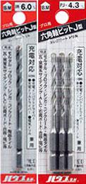 六角軸ビットJ型ドリルのパッケージ